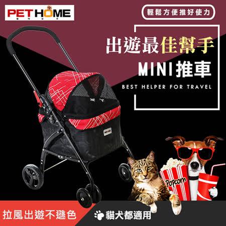 PET HOME MINI 寵物推車