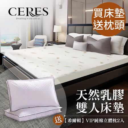 CERES 席瑞絲 5.5CM天然乳膠床墊