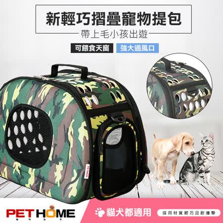 PET HOME 輕巧摺疊寵物提包