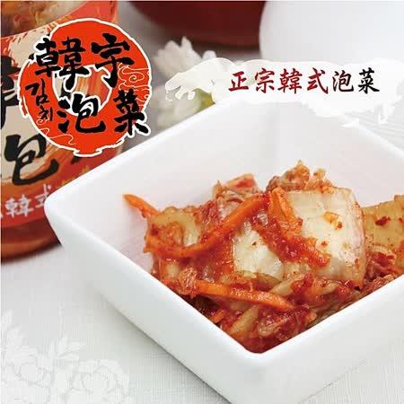 韓宇 泡菜/蘿蔔乾任選兩罐