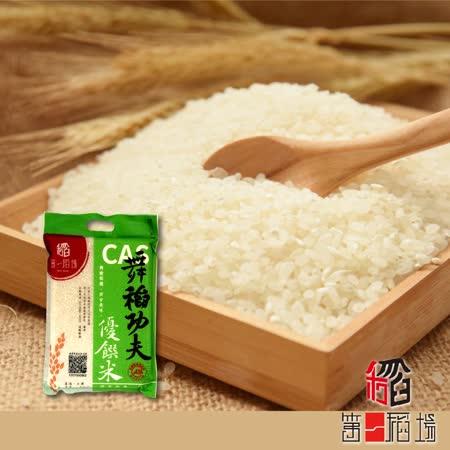 《第一稻場》舞稻功夫 優饌米(1.8kg/包)2包