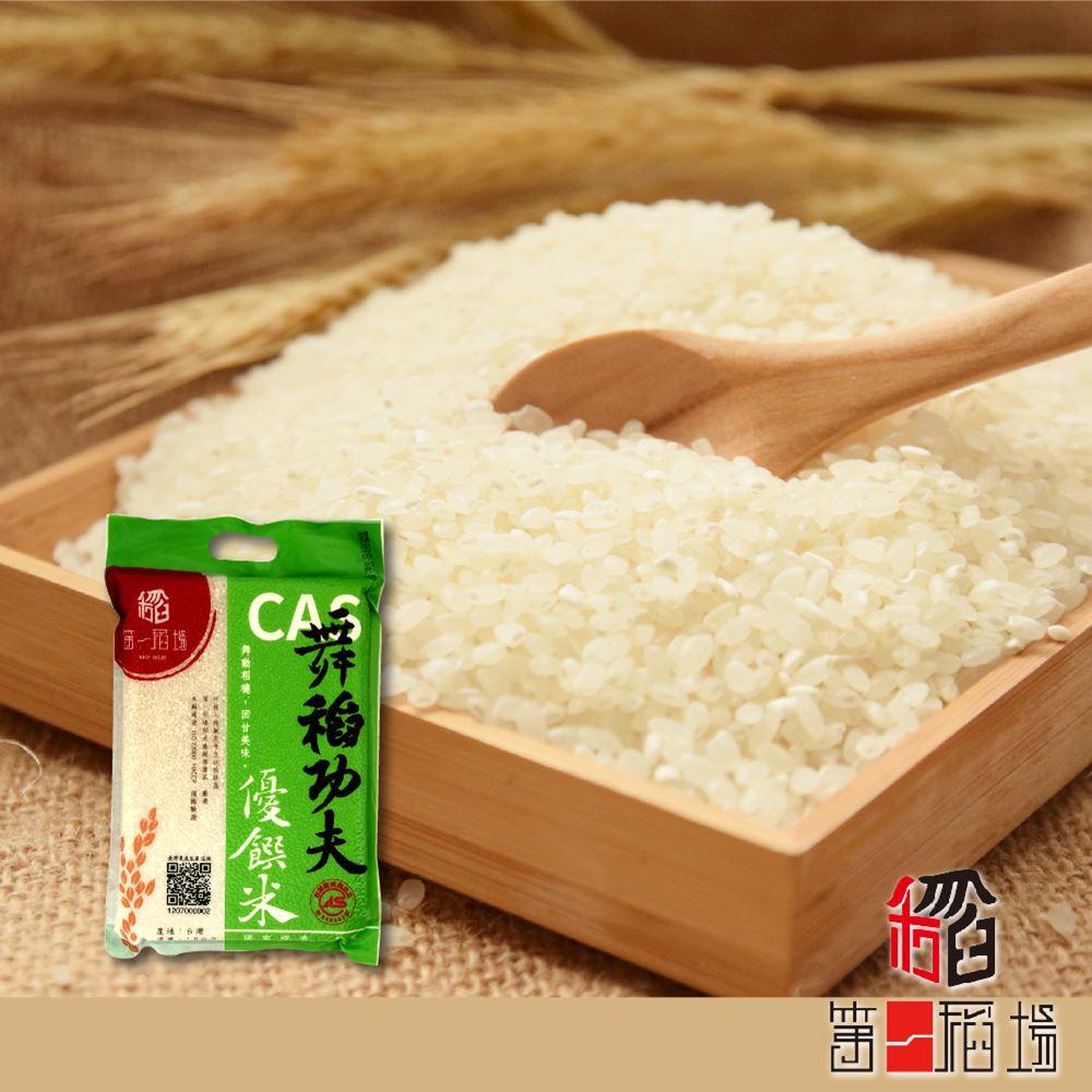 《第一稻場》舞稻功夫-優饌米(1.8kg/ 包,共兩包)