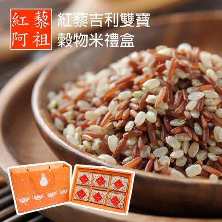 紅藜阿祖 吉利雙寶穀物米禮盒