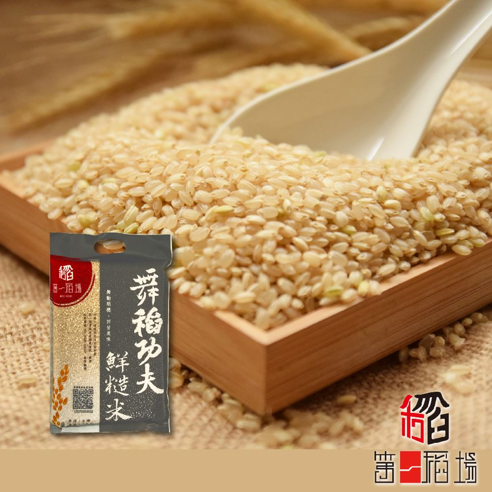 《第一稻場》舞稻功夫-鮮糙米(2kg/ 包,共兩包)