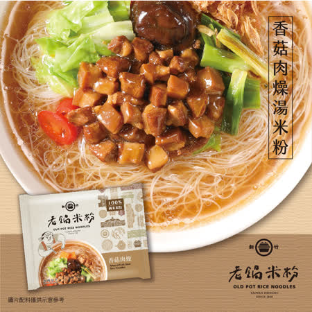 老鍋米粉 純米香菇肉燥風味米粉