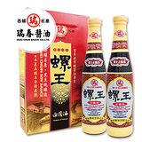《瑞春》螺王正蔭油(醬油膏)精裝(兩瓶/組,共六組12瓶)