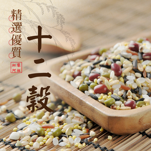 《紅藜阿祖》紅藜十二穀米輕鬆包(300g/ 包)