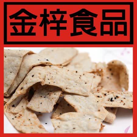《金梓食品》黑胡椒鱈魚切片(共二包)