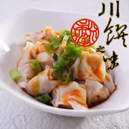 川饌 招牌紅油餃(共兩盒)