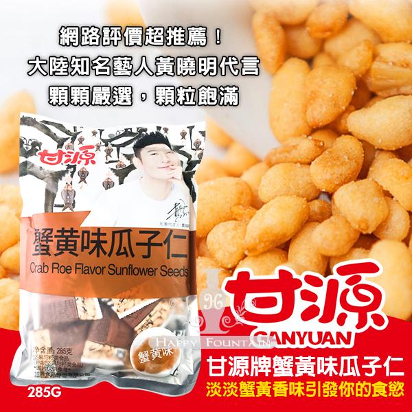 甘源牌 蟹黃味瓜子仁 285g