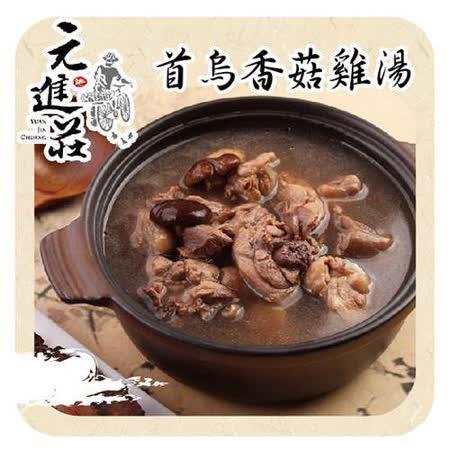 元進莊 首烏香菇雞共兩份