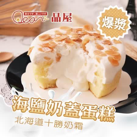《品屋》 海鹽奶蓋蛋糕(共4顆)