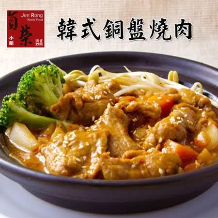 貞榮小館 韓式銅盤燒肉共三包