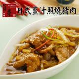 《貞榮小館》日式薑汁照燒豬肉(280g/包,共三包)