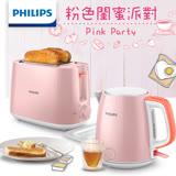 【Philips 飛利浦】1.0L不鏽鋼煮水壺+電子烤麵包機(瑰蜜粉)