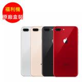 福利品 iPhone 8 Plus 256GB 全新未使用AA