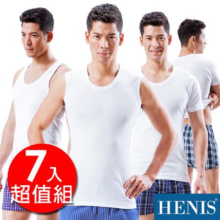 HENIS 經典純棉男內衣