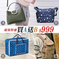 DF 日韓時尚包夾小物超值買A送B均一價999
