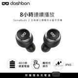 Dashbon SonaBuds 2 全無線立體聲防水藍牙耳機 BTH108R