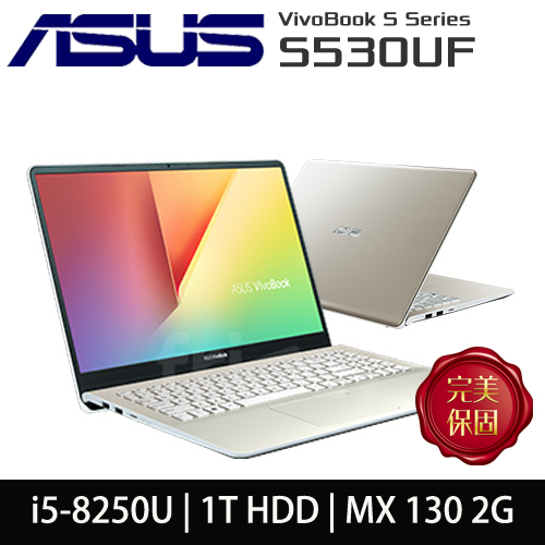 ASUS華碩 S530UF-0112F8250U 15.6吋FHD/i5-8250U/4G/1TB 輕薄美型筆電