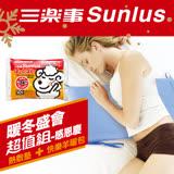 【Sunlus】 三樂事暖暖熱敷墊(大)(暖冬盛會組)