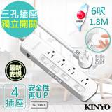 【KINYO】6呎 3P四開四插安全延長線(SD-344-6)台灣製造‧新安規