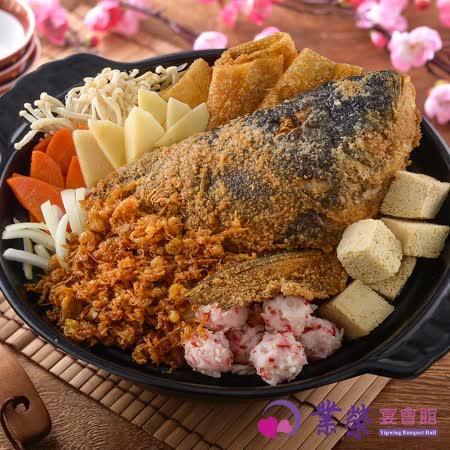業榮宴會館 古早味砂鍋魚頭