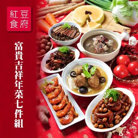 紅豆食府獨規 富貴吉祥年菜七件組