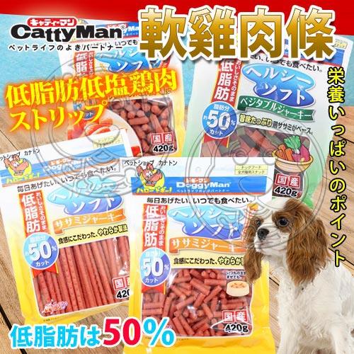 DoggyMan》犬用健康低脂雞肉小香腸-420g