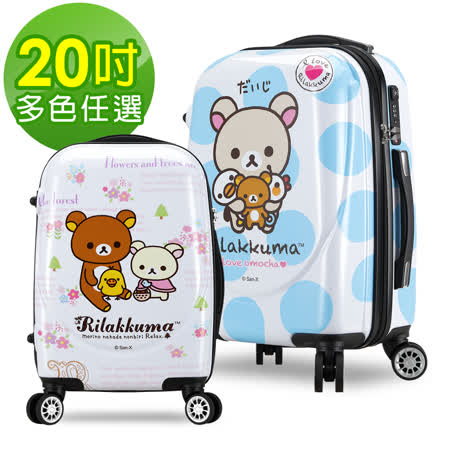 Rilakkuma拉拉熊 夢幻樂園20吋行李箱