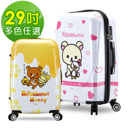 Rilakkuma 拉拉熊 夢幻樂園 29吋行李箱