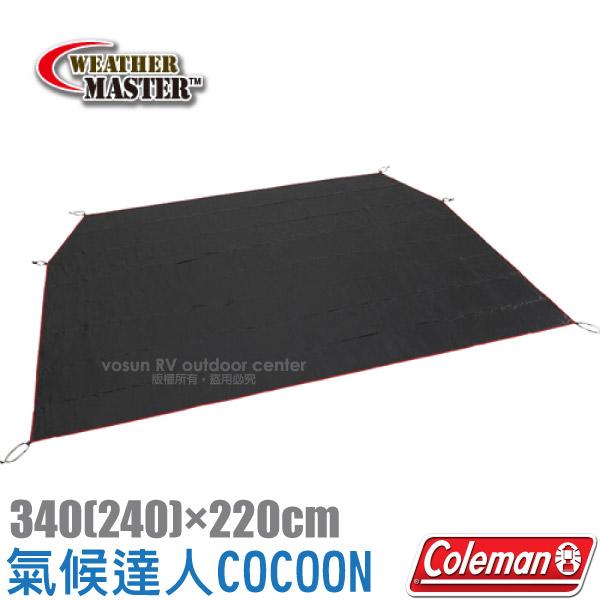 【美國 Coleman】氣候達人COCOON專用地布(340(240)×220cm).專用地墊.遮陽防雨墊/PVC耐刮防污材質/CM-10480