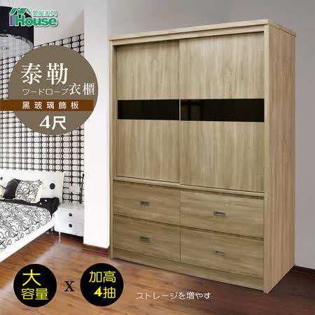 IHouse黑玻飾板-4尺 四大抽收納推門衣櫃