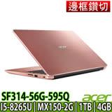 Acer SF314-56G-595Q i5-8265U/MX150 2G/4G/1TB/14吋FHD IPS粉色 贈好禮三合一清潔組/鍵盤保護膜/舒適滑鼠墊/64G隨身碟