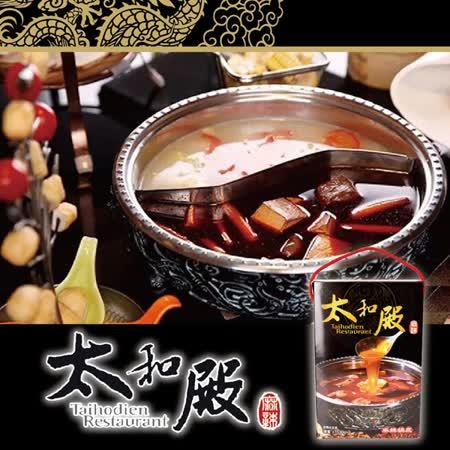 太和殿 麻辣火鍋湯底禮盒