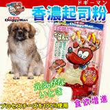 日本DoggyMan》犬用香濃起司粉-60g(增加食慾)