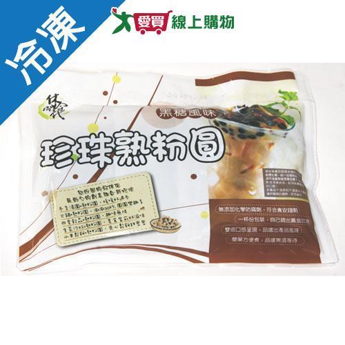 休閒食代黑糖風味珍珠熟粉圓255G