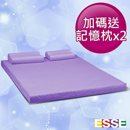 (送2枕)ESSE薰衣草 2.5cm記憶床墊-雙人