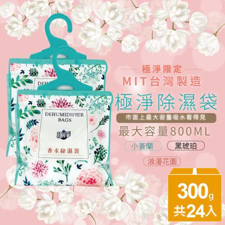 極淨-香氛 強效除濕袋24入