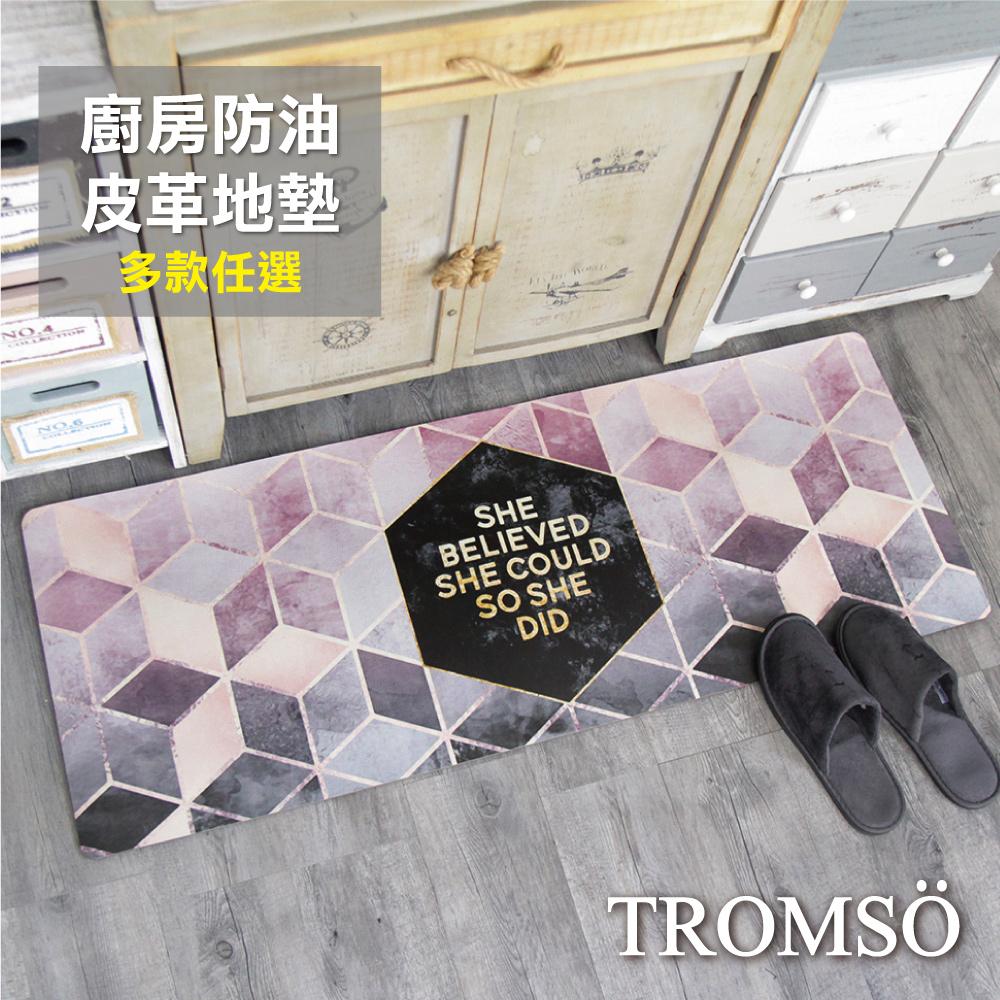 TROMSO廚房防油皮革地墊-K313璀璨美夢