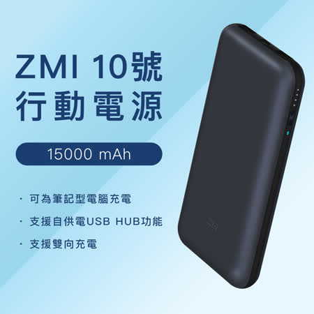 ZMI 紫米10號  15000mAh 行動電源