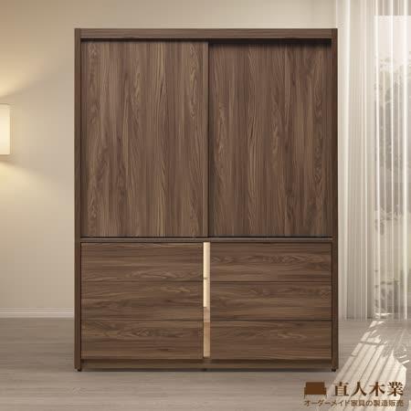 日本直人木業 胡桃木簡約滑門衣櫃