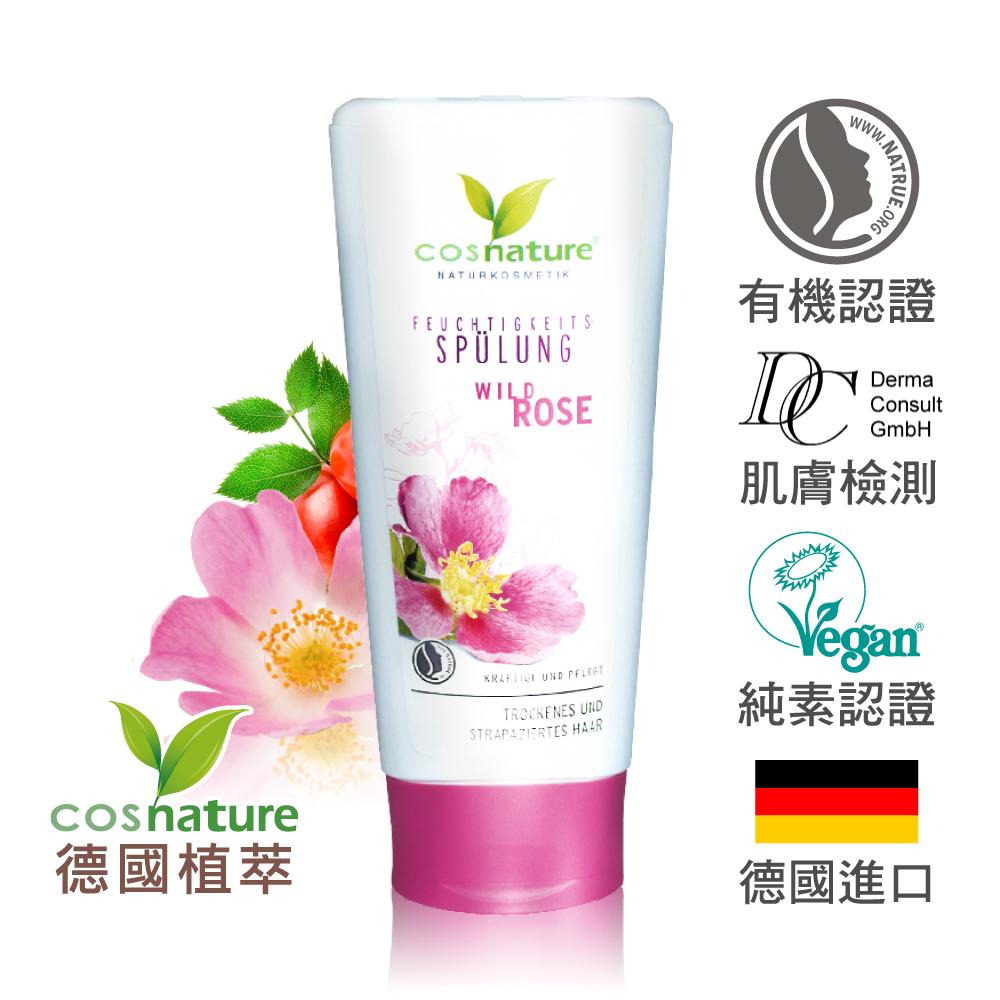 cosnature 德國植萃 玫瑰亮澤護髮乳(200ml)