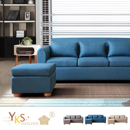 YKSHOUSE L型獨立筒布沙發(三色)