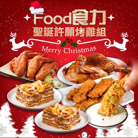 台北濱江 Food食力許願烤雞組