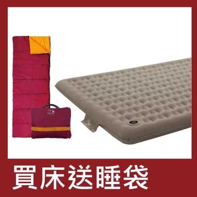 【Outdoorbase】經典歡樂時光充氣床墊L(保暖探索者睡袋買一送一)