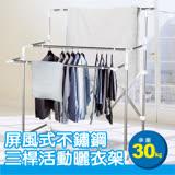 [雙手萬能] 日式屏風不鏽鋼三桿活動曬衣架