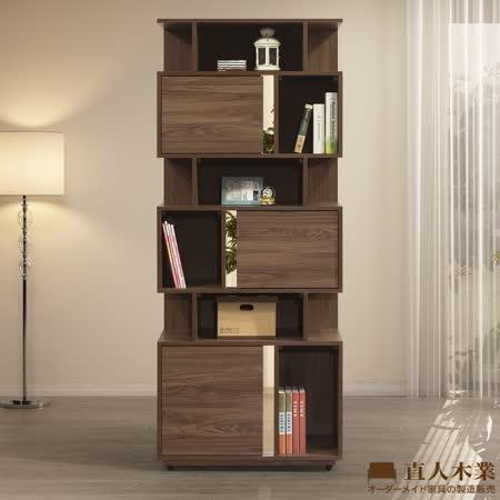 ALEX胡桃木 簡約80公分功能書櫃
