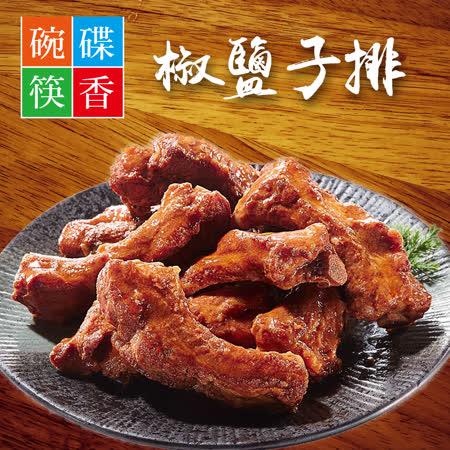 珍苑x碗碟筷香 椒鹽子排