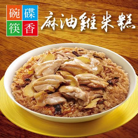 珍苑x碗碟筷香 麻油雞米糕